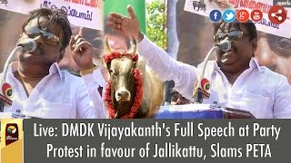 Live DMDK Vijayakanths Full Speech At Party Protest In Favour Of Jallikattu Slams PETA