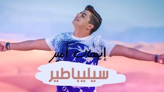 Ihab Amir - Célibataire (EXCLUSIVE Lyric Clip) | (إيهاب أمير - سيليباطير (حصريأ تحميل MP3