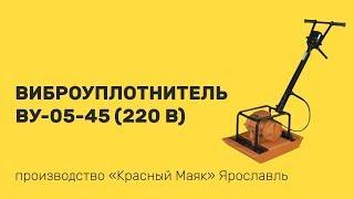 Виброуплотнитель ВУ-05-45 (220 В)