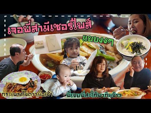 VLOG #แม่บ้านเกาหลี ผัดกระเพราใส่ใบงามื้อเช้า พาเที่ยวบ้านพี่สะใภ้ โดนเซอร์ไพส์แบบงงๆ