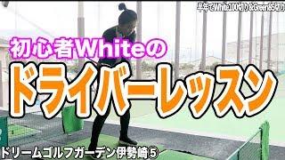 【ゴルフ】第211話 初心者Whiteのかっ飛びドライバーレッスン!100切りチャレンジ【恵比寿ゴルフレンジャー】