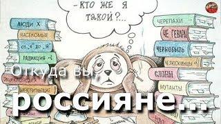 13 Откуда вы, россияне ☀️Тартария.инфо🎤.АудиоВебы