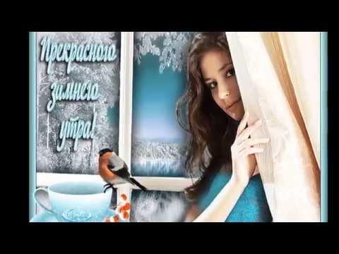 """П.И.Чайковский """"Зимнее утро"""""""