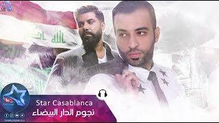 سيف عامر و حسام كامل - لأهل السعودية (حصرياً) | 2018 | (Saif Amer & Hussam Kamil (Exclusive تحميل MP3