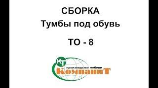 Обувница, полка для обуви ТО-8 от компании Укрполюс - Мебель для Вас! - видео