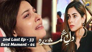 Dil-e-Gumshuda   2nd Last Episode   Best Moment - 01  
