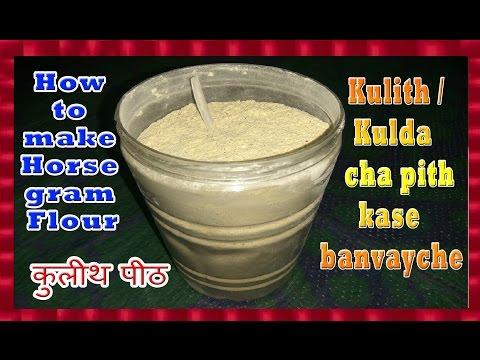 Kulith / Kulda cha pith kase banvayche / How to make Horse gram Flour.