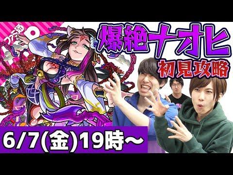【モンストLIVE】M4タイガー桜井&宮坊&ターザンの爆絶ナオヒ初見攻略!