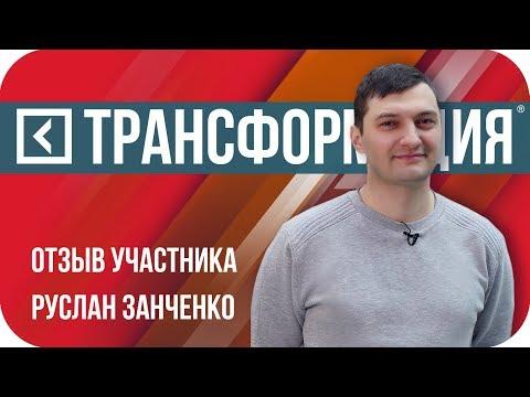 Руслан Занченко