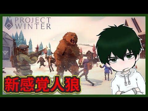 【Project Winter】にじさんじを超える男に俺はなる!