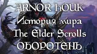 История мира The Elder Scrolls - Оборотень