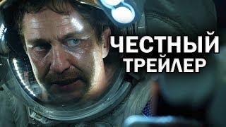 Геошторм - Честный трейлер (фильм-катастрофа, обзор)