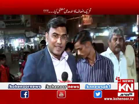 KN EYE 19 March 2019 | Kohenoor News Pakistan