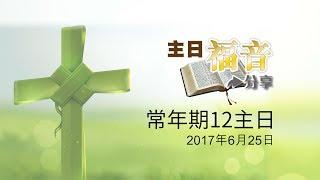 26主日福音分享-常年期12主日