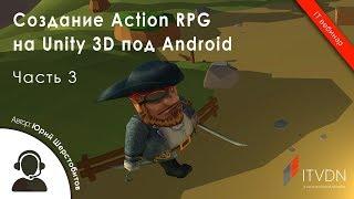 Создание Action RPG на Unity 3D под Android. Часть 3.