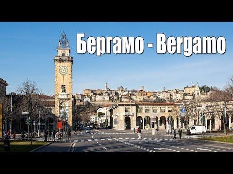 Бергамо, что посмотреть за 1 день?  |  Bergamo, what to see in 1 day?