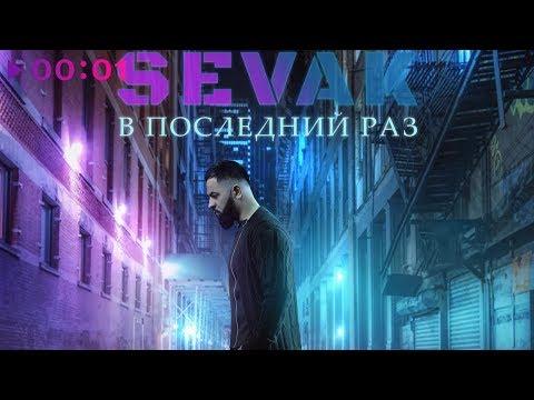 Sevak - В последний раз