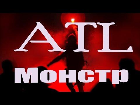 Amatory feat. ATL - Монстр