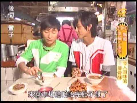 20090323-食尚玩家-3600幸福小旅行-嘉義(1/5)