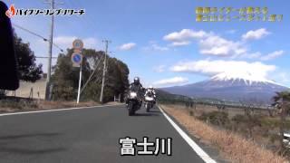 富士山絶景スポットin静岡ツーリング教えます!