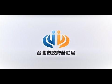 109年度台北防騙宣導短片90秒搶先看 - 2 -