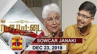 (23/12/2018) Rajapattai : Exclusive Interview with Legendary Actress Sowcar Janaki