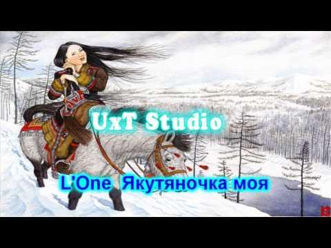 L'One – Якутяночка моя (+Текст)