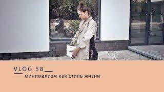 минимализм как стиль жизни || осознанность