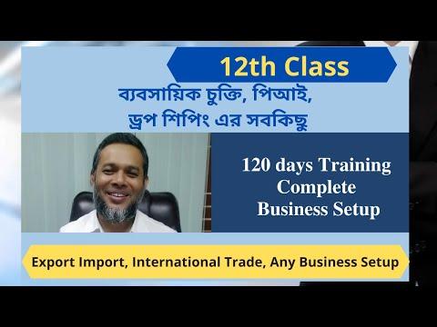120days Training On Complete Business Setup 12th Class ব্যবসায়িক চুক্তি, পিআই, ড্রপ শিপিং এর সবকিছু