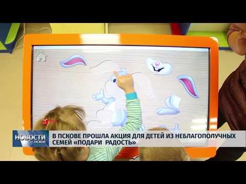 27.11.2018 # В Пскове прошла акция для детей из неблагополучных семей «Подари радость»