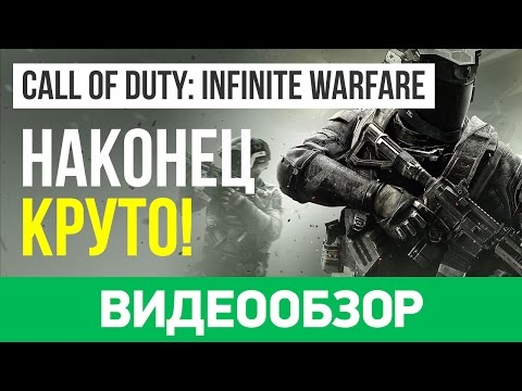 Обзор игры Call of Duty: Infinite Warfare