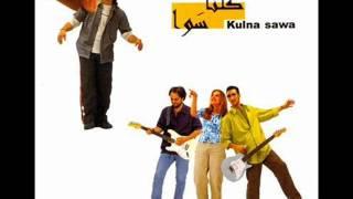 اغاني حصرية Kulna Sawa - Kel Chi Esmo Jdid / كلنا سوا - كل شي إسمه جديد تحميل MP3