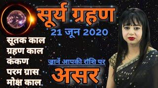 सूर्य ग्रहण 21 जून 2020 | Surya Grahan 21 June 2020 | सूतक, परमग्रास, मोक्ष काल | राशियों पर असर