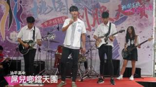 屌兒啷鐺天團 | 桃園高校制服大賞