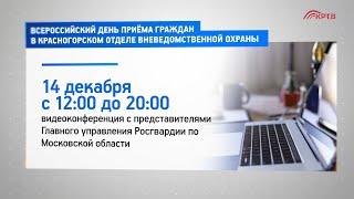 Всероссийский день приёма граждан в Красногорском отделе вневедомственной охраны