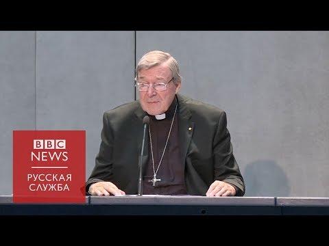 Бывшего казначея Ватикана признали виновным в насилии над детьми
