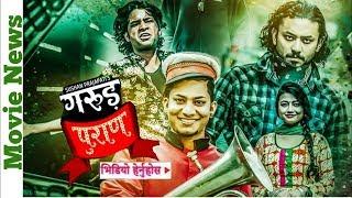 "GARUD PURAN"" New Nepali Movie Najir Hussain, Karma, Kameswor,  Priyanka"