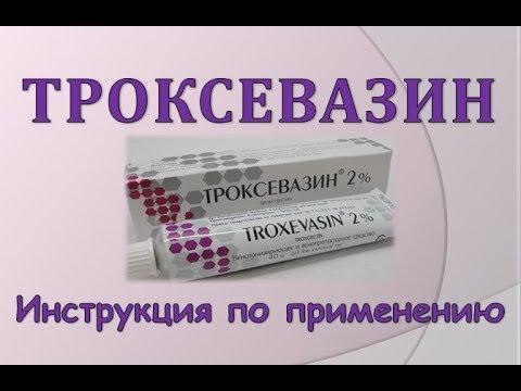 Троксевазин (гель): Инструкция по применению
