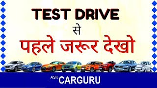 How to Test Drive a Car? Important point to ✅,