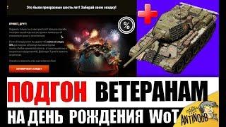 ЧТО ЖДЕТ ВЕТЕРАНОВ В ДЕНЬ РОЖДЕНИЯ World of Tanks