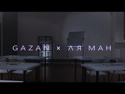 Gazan feat. Ля Ман - БЭНГ (ПРЕМЬЕРА КЛИПА 2020)