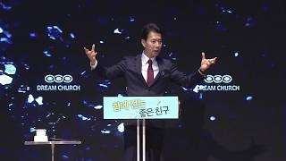 2017년 9월 3일 안산 꿈의교회 김학중목사 주일 낮 말씀