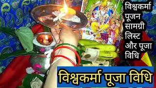 विश्वकर्मा पूजा विधि 2020/viswakarma puja/visvkarama pujan vidhi - Download this Video in MP3, M4A, WEBM, MP4, 3GP