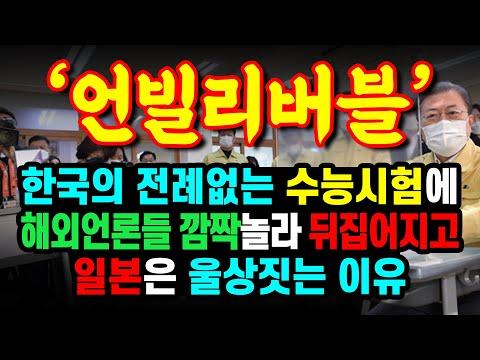 """""""언빌리버블!"""" 한국의 전례없는 수능시험에 해외언론들 깜짝놀라 뒤집어지고 일본은 울상짓는 이유"""