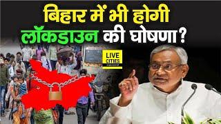 Bihar में 17 तारीख को होने जा रही बड़ी बैठक, Lockdown को लेकर हो सकता है बड़ा एलान, क्या होगा ?  NABHA NATESH PHOTO GALLERY   : IMAGES, GIF, ANIMATED GIF, WALLPAPER, STICKER FOR WHATSAPP & FACEBOOK #EDUCRATSWEB