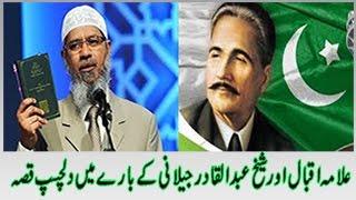 Dr Zakir Naik Urdu Speech - Peace TV {Story of Allama Iqbal