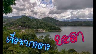 preview picture of video 'SRทั่วไทย เขื่อนบางลาง ยะลา'