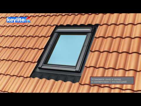 Установка мансардного окна Keylite c Futuretherm