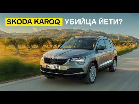 Skoda  Karoq Паркетник класса J - тест-драйв 3