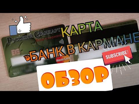 Обзор дебетовой карты Банк в кармане от банка Русский стандарт. Обзоры Айфираз Aifiraz